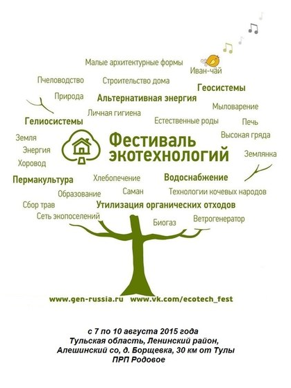 festival-2015-ecoteh.png