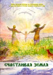 """Обложка книги """"Счастливая земля"""""""