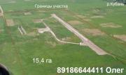 Продаётся земельный участок 15,4 га для организации нового поселения или для развития уже имеющегося. Станица Варениковская на берегу Кубани.
